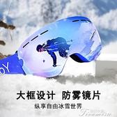 滑雪鏡-YOOGAN滑雪鏡成人兒童防霧可卡鏡男女戶外防風滑雪眼鏡護目鏡 提拉米蘇 YYS