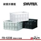 【3入】SHUTER 樹德 FB-5336 耐重折疊籃 水果籃 菜籃【亮點OA】535 寬 X 361 深 X 275 高 mm