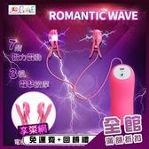 情趣用品 穿戴式 跳蛋 虐戀道具 Romantic Wave 7頻震動+3檔電擊雙震動乳頭夾