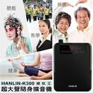 大聲公 HANLIN K300 擴音器 超大聲 續航王 TF 隨身碟 老師 父母 導遊 FM 叫賣 健身 教學 滷蛋媽媽