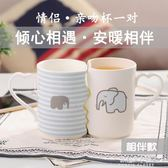 創意簡約陶瓷杯情侶杯子一對馬克杯韓版咖啡杯水杯結婚禮物情人節  朵拉朵衣櫥