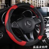 方向盤套 北京現代ix35瑞納全新勝達途勝汽車方向盤套四季小車把套夏季通用 薇薇家飾