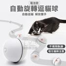 自動旋轉逗貓球 電池款 led閃光球 滾動球 自動逗貓球 不規律滾動 寵物 逗貓球 貓玩具 逗貓玩具