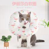 [S號]升級版伊麗莎白圈枕頭型軟圈貓咪寵物脖圈脖套防抓防舔頭套HA039