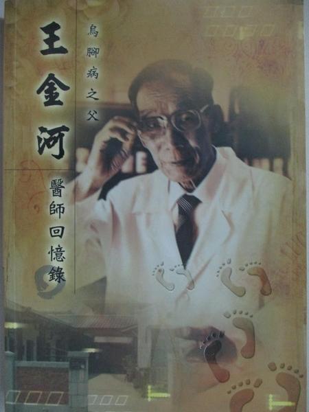 【書寶二手書T8/傳記_ATK】烏腳病之父王金河醫師回憶錄_王金河