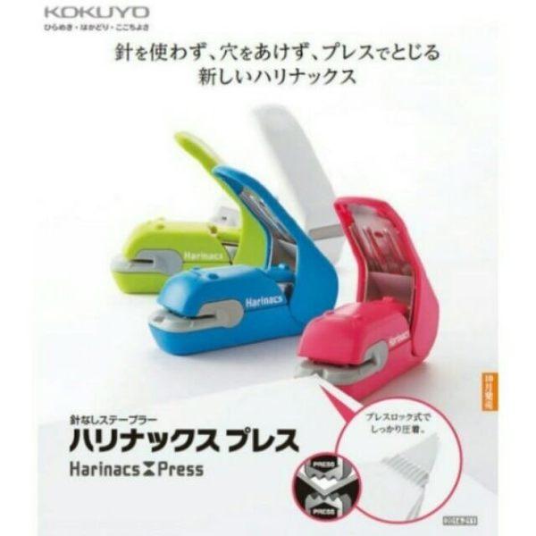 [霜兔小舖]日本KOKUYO環保無針訂書機 Harinacs釘書機 SLN-MPH105-可訂5張 美壓版