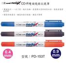 【奇奇文具】三菱uni PD-153T CD-R 雙頭燒錄記錄筆 (三色可選)