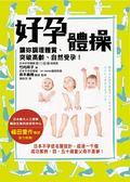 (二手書)好孕體操讓妳調理體質、突破高齡、自然受孕!