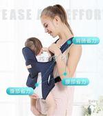 嬰兒背帶 嬰兒背帶前抱式寶寶背袋橫抱式新生兒童抱帶通用 珍妮寶貝