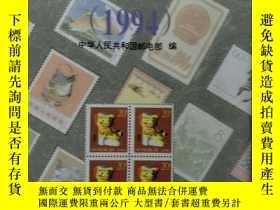 二手書博民逛書店罕見中華人民共和國郵票目錄(1994)【大32開精裝】1994年