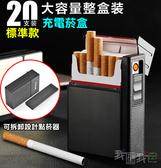 高質感【防壓防摔】簡約二合一菸盒 標準20支裝菸盒+USB點菸器 防風香煙盒充電打火機菸盒