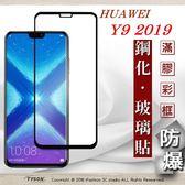【現貨】華為 HUAWEI Y9 2019  - 2.5D滿版滿膠 彩框鋼化玻璃保護貼 9H