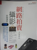 【書寶二手書T1/財經企管_YFX】網路拍賣人氣商品攝影修圖講座_攝影學園