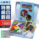 特惠組合6【龍博士】健腦遊戲-立方體密碼+迷你攜帶板x2+進階題本