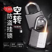 門鎖 玥瑪掛鎖空轉鎖頭防水防銹家用鎖具柜門鑰匙鎖大門戶外防盜鎖 米蘭街頭