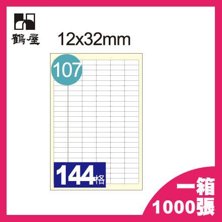 【鶴屋】《量販一箱1000張》雷射/噴墨/影印 三用電腦標籤 105張 B1232 (A4列印標纖/事務標籤)
