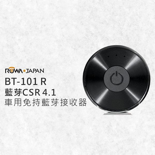 御彩數位@樂華BT-101R 車用免持藍芽接收器/接受器 音響 手機無線 可USB四號電池 辦公居家電影