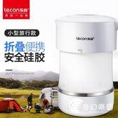 電熱水壺-壓縮式旅行電熱水壺便攜日本可折疊水壺硅膠德國小型迷你旅游-奇幻樂園