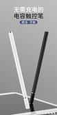 ipad筆觸控筆電容筆applepencil平板筆手機蘋果ipencil手寫筆細頭安卓華為【618 購物】