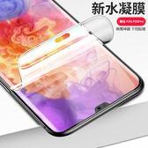 6D金剛 水凝膜 華為 P20 PRO 手機膜 超薄 透明 隱形膜 防爆 玻璃貼 防刮 螢幕保護貼