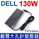 戴爾 DELL 130W 橢圓 變壓器 ADP-130DB B ADP-15150 LA130PM190