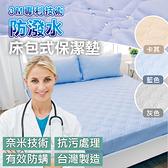 加大6x6.2尺、床包式保潔墊(單品不含枕套)【奈米防潑水、防螨、可機洗、多色可選】MIT台灣製