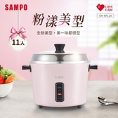 SAMPO聲寶 11人份多功能美型電鍋-櫻花粉(附飯匙,量杯)