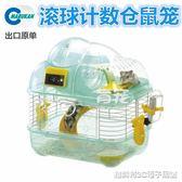 倉鼠籠出口品質 日本Marukan計數倉鼠籠同款侏儒倉鼠豪華別墅計步器igo 維科特3C