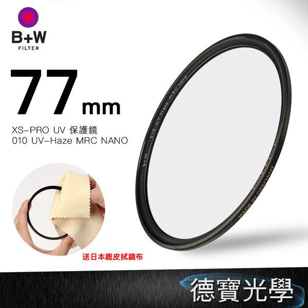 送日本鹿皮拭鏡布 B+W XS-PRO 77mm 010 UV-Haze MRC NANO 保護鏡 高精度 高穿透 奈米鍍膜超薄框 捷新公司貨