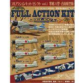 盒裝5款【日本正版】1/72 零戰21型 台南航空隊 盒玩 擺飾 模型 F-toys - 605815