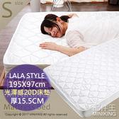 【配件王】免運 日本 LALA STYLE 療癒 光澤感 20D 單人 床墊 厚15.5cm 安定感 透氣 S 舒適 好眠