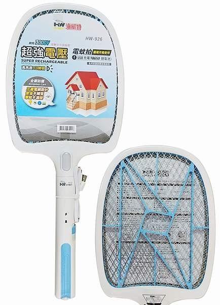 海威特超強電壓電蚊拍-18650充電式/HW-926