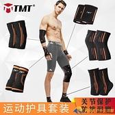 護膝護肘護腕護臂護踝套裝男運動打籃球膝蓋護具全套裝備戰術訓練【勇敢者】