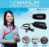【風雅小舖】HANLIN-N2.4MIC 領夾式無線2.4G麥克風隨插即用免配對