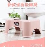 馬桶腳凳-馬桶墊腳凳兒童塑料腳踩凳加厚蹲便凳衛生間防滑凳子 提拉米蘇  YYS