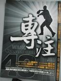 【書寶二手書T4/體育_LLN】專注_霍克斯