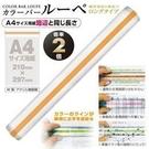 日本好物~ ORIONS 2倍率尺規-21cm 放大鏡/放大尺 (共3款)