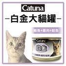 【力奇】Catsin / Catuna 白金大貓罐(鮪魚+雞肉+鮭魚)170g- 40元 可超取(C202B23)