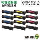 【四色三組 ↘8990元】HP 131A CF210A~CF213A 高品質相容碳粉匣 適用 M251nw M276nw等