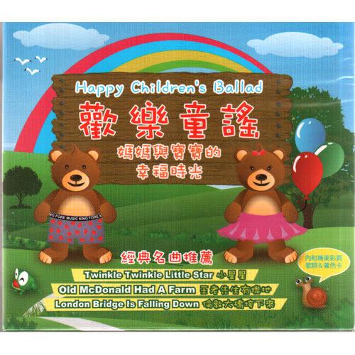 歡樂童謠  媽媽與寶寶的幸福時光 CD  (音樂影片購)