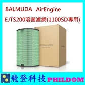 BALMUDA 360°溶菌酶濾網 EJT-S200溶菌濾網(1100SD專用) EJTS200溶菌濾網  EJT1100SD專用濾網
