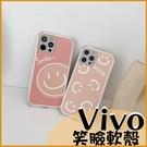 微笑滿滿 Vivo Y72 5G Y20s Y17 Y12 Y15 Y19 Y50 暖色系 手機殼 軟殼 鏡頭精準孔 保護套 防摔殼