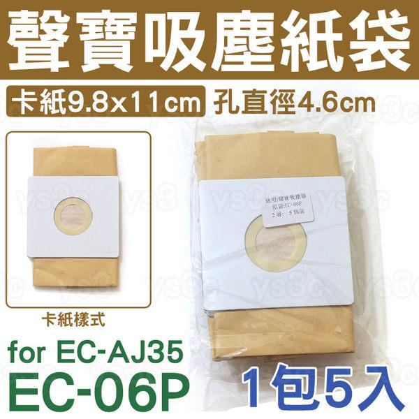 EC-06P 聲寶吸塵器集塵紙袋 for EC-AJ35 (帶有密封橡膠圈)吸塵器紙袋吸塵器集塵袋(一組五入)