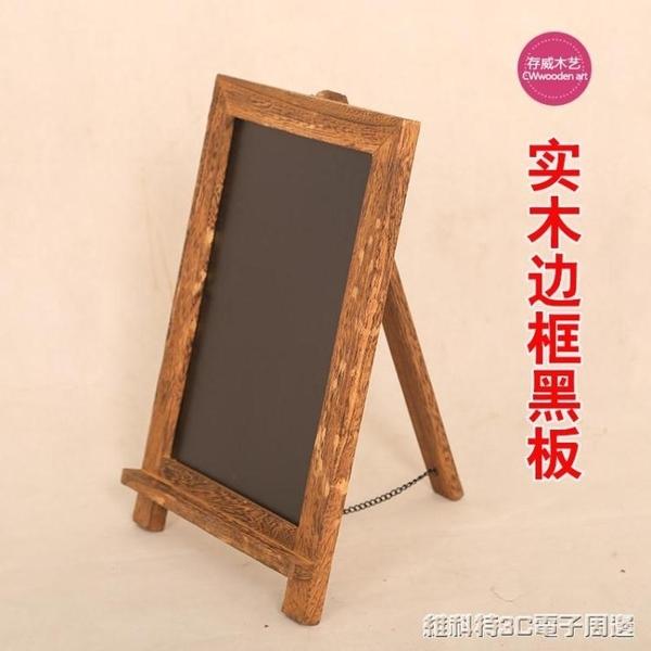 畫架 創意小黑板兒童畫板廣告黑版支架式立式家用畫畫塗鴉寫字板 維科特3C