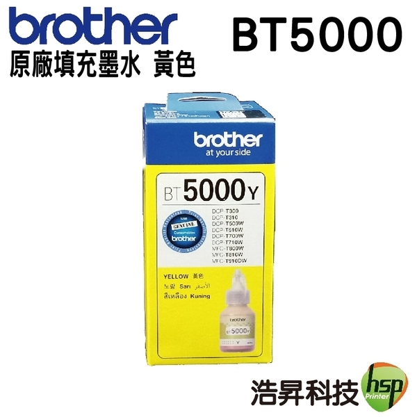Brother BT5000Y 黃色 原廠填充墨水 盒裝 適用T300/T500W/700W/T800W