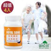【御松田】葡萄糖胺+鯊魚軟骨(30粒X4罐)