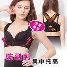 美胸帶 包覆副乳 X型防駝 提托集中美胸...