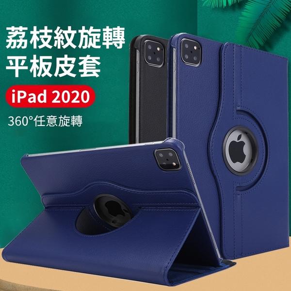 360度旋轉皮套 ipad 8 10.2 air 4 10.9 pro 11 2020 保護殼 智慧休眠 支架 保護套 平板皮套