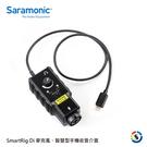 【Saramonic 楓笛】SmartRig Di 麥克風、智慧型手機收音介面