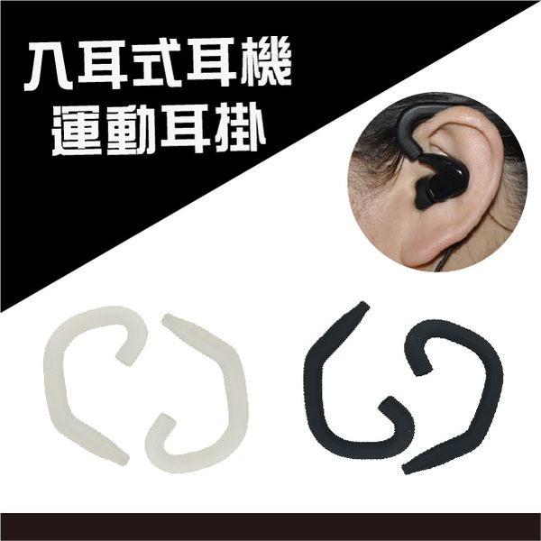 耳機 耳勾 耳掛 柔軟矽膠 安裝請參考下圖說明 黑色/白色 變身運動耳機 跑步/工作/旅遊 2入